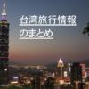 (LTE対応なのにお手頃価格!)台北松山空港で中華電信のプリペイドSIMカードを買って
