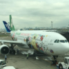 台北松山空港から台湾に行くときのプリペイドSIMカードの準備方法 – 日本と現地