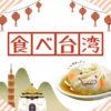 食べ台湾!美味しい台北 Powered by ライブドアブログ